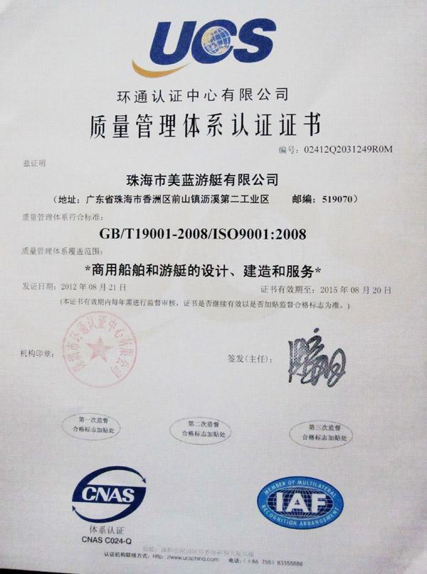 美蓝ISO认证